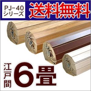 江戸間6畳用ウッドカーペット(約260x350cm)激安フローリングカーペット【1梱包タイプ・取り寄せ...
