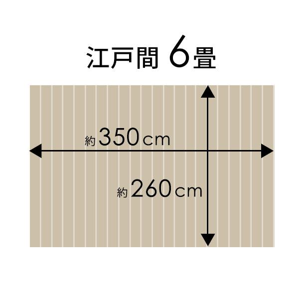 軽量 ウッドカーペット 江戸間6畳用 約260x350cm TU-90シリーズ