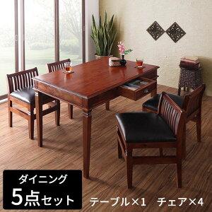 ダイニングテーブル5点セット アンティーク調 4人掛け 木製 完成品 テーブル幅130cm  [99053]【 ダイニングテーブル ダイニングセット ダイニングテーブルセット 食卓 四人掛け アジアン 家具