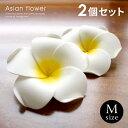 プルメリア 造花[花びら先端カールタイプ Mサイズ ホワイト]2個セッ...