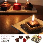 チョコレート キャンドル ろうそく アロマキャンドル フレグランスキャンドル スイーツキャンドル バレンタイン プレゼント
