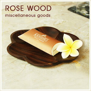 アクセや小物を置くのにちょうどいいバリ島の人気アジアン雑貨ローズウッドの木彫りトレイ[花び...