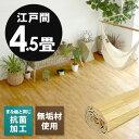 【木のぬくもりが伝わる集成無垢材を使用したウッドカーペット。まな板と同じ抗菌加工と低ホル...
