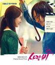 【メール便送料無料】韓国ドラマOST/ ラブレイン (CD) 韓国盤 LOVE RAIN