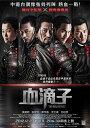 香港・中国・台湾の若手スターを起用した大型時代劇アクション中国映画/血滴子 The Guillotines...