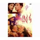 香港映画/熱愛島 (DVD) 台湾盤