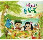 V.A./ Kids Bossa 2 - Hula Hawaii (CD) 台湾盤 孩子的巴莎2-呼啦!夏威夷 キッズ・ボッサ 2 フラ・ハワイ