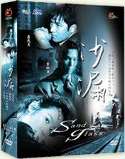 韓国ドラマ/「砂時計」 -全28話- (DVD-BOX) |台湾版|