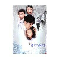 中国ドラマ/情深深雨濛濛 <全49話>(DVD-BOX) 台湾盤