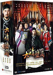 中国ドラマ/大清鹽商 -全34話-(DVD-BOX) 台湾盤 The Merchants of Qing Dynasty 大清塩商