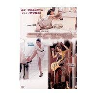 香港映画/女人不壊(DVD) 台湾盤
