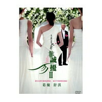 中国映画/非誠勿擾 II (狙った恋の落とし方2)(DVD) 台湾盤