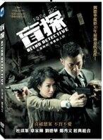 劉徳華と鄭秀文の8年ぶりの共演作香港映画/盲探 Blind Detective (DVD) 台湾盤