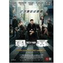 香港映画/風暴 Fire Storm(DVD) 台湾盤