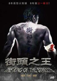 中国映画/街頭之王(DVD)台湾盤TheKingoftheStreets