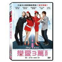 中国映画/愛神戀愛三萬英呎(DVD)台湾盤SkyLove