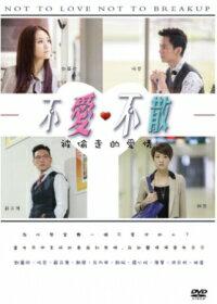 香港映画/不愛不散(DVD) 台湾盤 The True Love