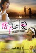 台湾映画/愛在墾丁:痞子遇到愛(DVD)台湾盤PeaceinLove