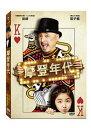 二流マジシャンと娘と名乗り出る女の子の物語!中国映画/摩登年代(DVD) 台湾盤 Fake Fiction
