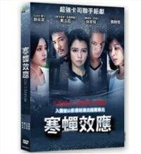 台湾映画/寒蟬效應SexAppeal(DVD)台湾盤