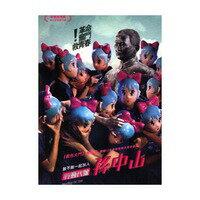 台湾映画/行動代號:孫中山(2DVD)台湾盤MeetingDr.Sun