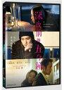 【メール便送料無料】中国映画/深夜前的五分鐘(真夜中の五分前)(DVD) 台湾盤 Five M…