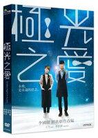 台湾映画/極光之愛<豪華版>(DVD)台湾盤EndlessNightsInAurora