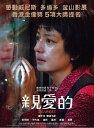 深圳で実際に起きた子供の 誘拐事件を元にして作られた映画!中国・香港映画/親愛的〜Dea...