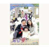 韓国ドラマ/愛を信じます-上・第1〜31話-(DVD-BOX)台湾盤MyLove,MyFamily