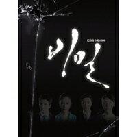 KBS韓国ドラマOST、秘密!【メール便送料無料】韓国ドラマOST/秘密 (CD) 韓国盤