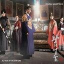 KBS TVドラマ・王の顔のサウンドトラック!韓国ドラマOST/王の顔 (CD) 韓国盤 The King's Face