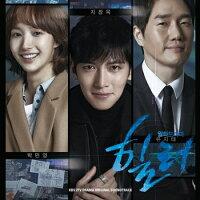 韓国ドラマOST/ヒーラー(CD)韓国盤