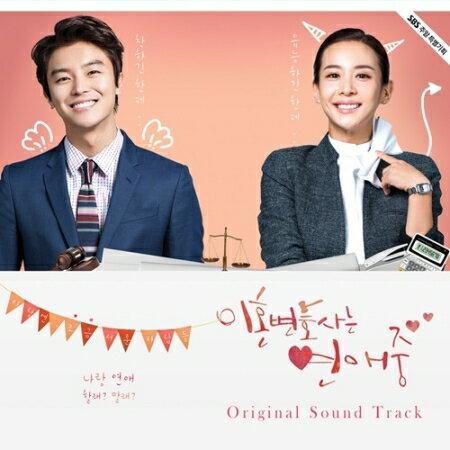 【メール便送料無料】韓国ドラマOST/ 離婚弁護士は恋愛中 (CD) 韓国盤 Divorce Lawyer in Love