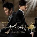 【メール便送料無料】韓国ドラマOST/蒼のピアニスト(五本の指) CD |韓国盤|