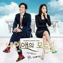 【メール便送料無料】韓国ドラマOST/私の恋愛のすべて(CD) 韓国盤