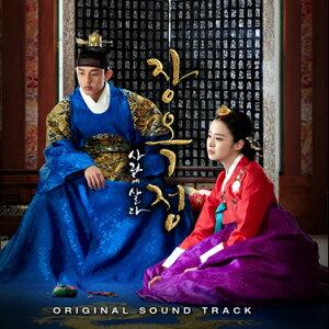 【メール便送料無料】韓国ドラマOST/チャン・オクチョン、愛に生きる (CD) 韓国盤