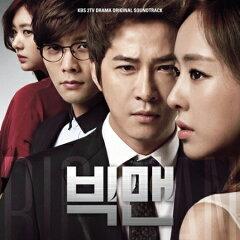 ビッグマン ドラマ OST (KBSドラマ)!韓国ドラマOST/ビッグマン (CD)韓国盤