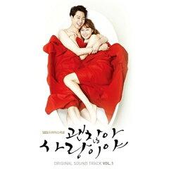 大丈夫、愛だ OST (SBS TVドラマ)!韓国ドラマOST/大丈夫、愛だ Vol.1 (CD)韓国盤