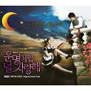 運命のように君を愛してる OST (MBC TVドラマ)!【メール便送料無料】韓国ドラマOST/運命のよう...