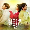 【メール便送料無料】韓国ドラマOST/ キルミー・ヒールミー (CD)韓国盤 Kill me Heal me