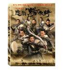 【メール便送料無料】香港映画/忠烈楊家將(楊家将 〜烈士七兄弟の伝説〜) (DVD) 台湾盤 Saving General Yang