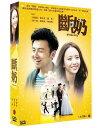 中国現代ヒューマンドラマ『斷奶』中国ドラマ/斷奶 -全30話- (DVD-BOX) 台湾盤