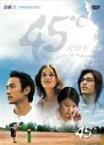 台湾ドラマ/45度C天空下 -全20話- (DVD-BOX) 台湾盤 45°C Main Dans La Main