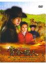 中国ドラマ/賞金猟人 -全30話-(DVD-BOX) 台湾盤 Bounty Hunter