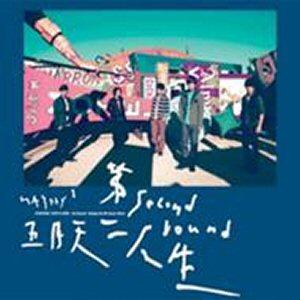 【メール便送料無料】五月天(メイデイ)/第二人生[明日版] (CD) 台湾盤