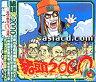 ◇SALE◇豬頭皮/豬頭2000 (CD) 台湾盤 ジョイ トッパー ジュニア