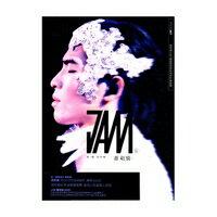 蕭敬騰(ジャム・シャオ)/同名世界巡迴演唱會2012台北站 LIVE 重現版(DVD) 台湾盤