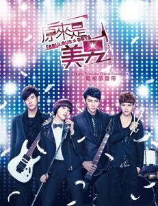 台湾ドラマOST/原來是美男[美男(イケメン)ですね] (CD) |台湾盤|