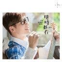 ビクター・ホワンの2014年最新アルバム品冠(ビクター・ホワン)/隨時都在 (CD) 台湾盤
