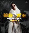 台湾歌手MC HotDogのライブコンサートBlu-rayMC Hotdog/聲色犬王CONCERT LIVE (Blu-ray) 台湾盤...
